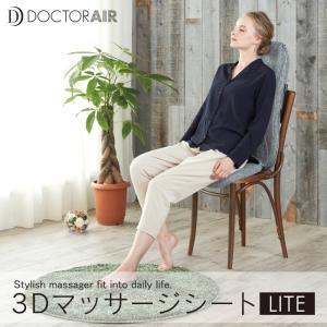 【商品名】3DマッサージシートLITE MS-03 【保証】メーカー保証1年 【本体寸法(約)】幅4...