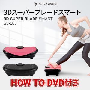1月23日〜26日はエントリーでポイント5% 【特典付き】3Dスーパーブレードスマート  SB-00...