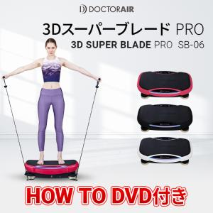 12月4日〜7日限定でポイント10% 【特典付き】3Dスーパーブレード PRO SB-06