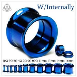 10G チタン ブルー  ロング インターナル ダブルフレア ボディピアス(ボディーピアス)【BodyWell】|bodywell