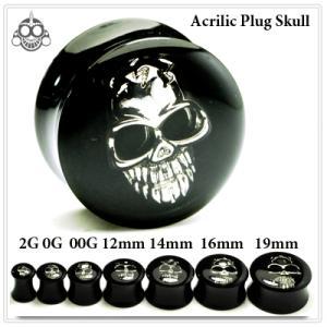 19mm(3/4)  ブラック メタル 3D スカル アクリル ダブルフレア プラグ ボディーピアス  早い者勝ち|bodywell