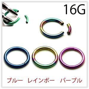 16G 【選べるカラー】レインボー パープル ブルー セグメントリングピアス ボディピアス(ボディーピアス)【BodyWell】|bodywell