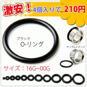 16G 〜 00G 4個入り ブラック 0-リング ゴム キャッチ プラグ シングルフレア用 ボディピアス BodyWell