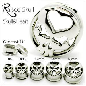 早い者勝ち  ボディピアス 00G Skull&Heart Raised Skull ハイポリッシュ インターナルダブルフレア ブラック |bodywell