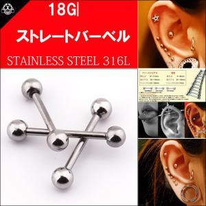 18G 【ボールサイズ4mm】スタンダード ストレートバーベル ステンレス |bodywell