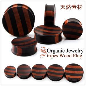 早い者勝ち  ボディピアス 25mm 天然素材 ウッドピアス Stripes Wood|bodywell