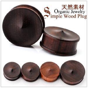 早い者勝ち  ボディピアス 30mm 天然素材 ウッドピアス シンプル ウッド Simple Wood|bodywell