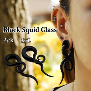 送料無料 ボディピアス 12mm ブラック スクイッド ガラス フックピアス bodywell