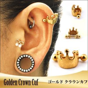 14G ゴールド クラウン 王冠 イヤー カフ 軟骨ピアス ボディピアス|bodywell