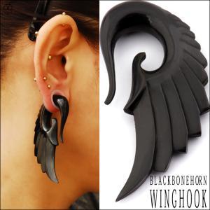 8G  6G Black Angel Wing フックピアス 羽根ピアス ボディピアス|bodywell