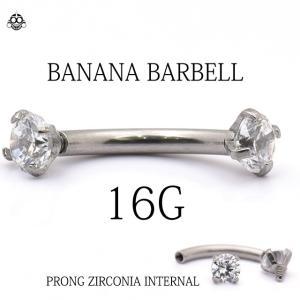16G  クリスタルストーン インターナル バナナバーベル ボディピアス【BodyWell】|bodywell