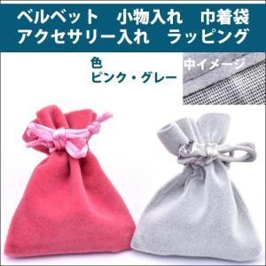 ベルベット 小物入れ 巾着袋 ピンク&グレー アクセサリー入れ ラッピング【BodyWell】|bodywell