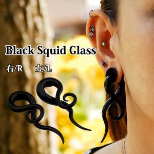 送料無料 ボディピアス 9mm ブラック スクイッド ガラス フックピアス bodywell