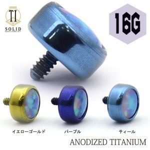 16G用 全3色 オパール SOLID-TI アレルギーフリー チタンピアス パーツのみ インターナル専用 ボディピアス|bodywell