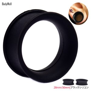 28mm 30mm ★NEW★ ブラック シリコン ダブルフレア ホール ボディピアス Body Well|bodywell
