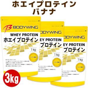 ホエイプロテイン バナナ3kgセット ボディウイング