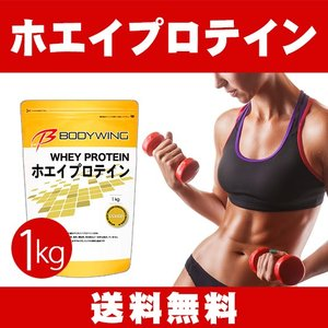 ホエイプロテイン 1kg 無添加 ナチュラル ボディウイング
