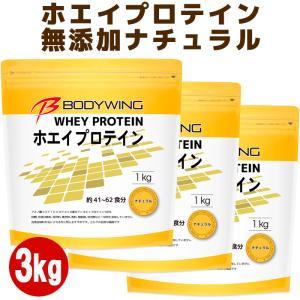 ホエイプロテイン 3kgセット 無添加 ナチュラル