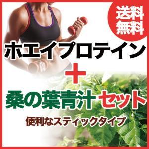ホエイプロテイン ナチュラル1キロと桑の葉茶スティック60包セット 送料無料
