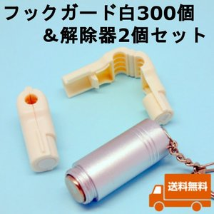 フックガード(白)300個&専用解除器2個セット 万引防止 防犯タグ 送料無料 /キャトルプラン bohantsuhan