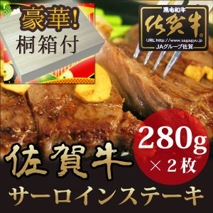 【敬老の日に喜ばれてます!】 当店の佐賀牛は生産者限定なので味にバラつきがございません! 和牛業界で...
