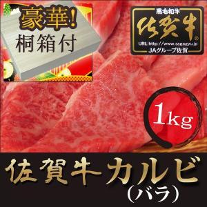 佐賀牛 カルビ 焼肉用 バラ 1kg / A4ランク以上 桐箱入/ 黒毛和牛 高級 ブランド牛 バーベキュー お歳暮 内祝い