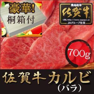 佐賀牛 カルビ 焼肉用 バラ 700g /A4ランク以上 桐箱入/ 黒毛和牛 高級 ブランド牛 バーベキュー お歳暮 内祝い