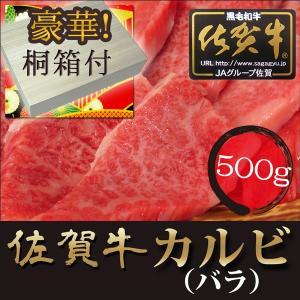 佐賀牛 カルビ 焼肉用 バラ 500g / A4ランク以上 桐箱入/ 黒毛和牛 高級 ブランド牛 バーベキュー お歳暮 内祝い