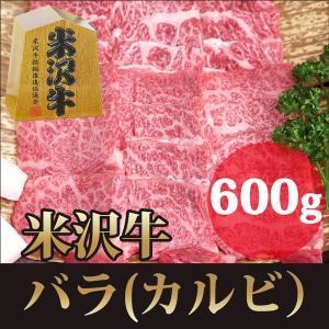 送料無料 米沢牛 バラ カルビ 焼肉用  A4 600g / 黒毛和牛 高級 ブランド牛 牛肉 バーベキュー / お歳暮 内祝い ギフト お返しに