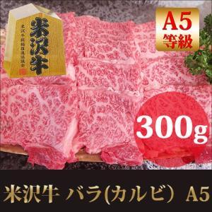 送料無料 米沢牛 最高級 A5 バラ カルビ 焼肉用 300g / ブランド 和牛 牛肉 バーベキュー / お歳暮 内祝い ギフト お返し