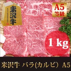 送料無料 米沢牛 最高級 A5 バラ カルビ 焼肉用 1kg / 黒毛和牛 ブランド牛 牛肉 バーベキュー / お歳暮 内祝い ギフト お返し