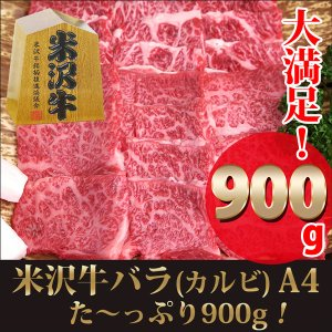 送料無料 米沢牛 バラ カルビ 焼肉用  A4 1kg / 黒毛和牛 高級 ブランド牛 霜降り 牛肉 バーベキュー / お歳暮 内祝い ギフト お返し お取り寄せ