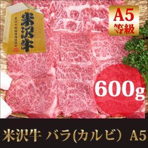 送料無料 米沢牛 最高級 A5 バラ カルビ 焼肉用 600g / 黒毛和牛 ブランド牛 霜降り 牛肉 バーベキュー / お歳暮 内祝い ギフト お返し