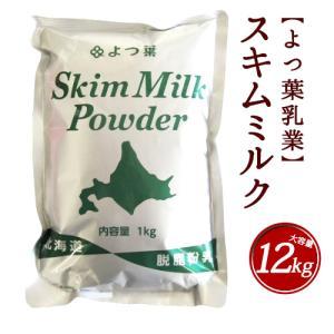 大特価ケース販売! スキムミルク よつ葉乳業 スキムミルク 脱脂粉乳 12kg(1kg×12袋) 送料無料|bokunotamatebakoya