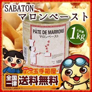 マロン  マロンペースト  サバトン マロンペースト 1kg 栗 ペースト 送料無料  製菓  製パン フランス製|bokunotamatebakoya