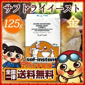 イースト  サフ  インスタントドライイースト 金ラベル 耐糖性 125g 送料無料 耐糖性ドライイースト