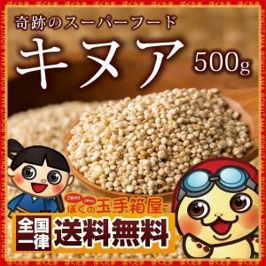 キヌア 無添加 500g スーパーフード 送料無料 雑穀|bokunotamatebakoya