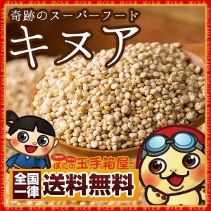 キヌア スーパーフード 無添加 1kg(500g×2)  送料無料 雑穀|bokunotamatebakoya