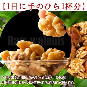 クルミ 無添加 くるみ 1kg 胡桃 生クルミ お取り寄せ 生くるみ 送料無料|bokunotamatebakoya|02