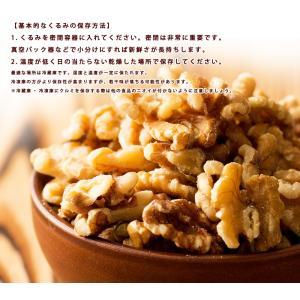 クルミ 無添加 くるみ 1kg 胡桃 生クルミ お取り寄せ 生くるみ 送料無料|bokunotamatebakoya|05