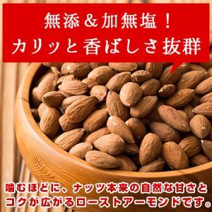 アーモンド 素焼き ノンパレル 素煎り アーモンド 1kg 無添加 無塩 送料無料 ( アーモンド ナッツ) SALE|bokunotamatebakoya|02