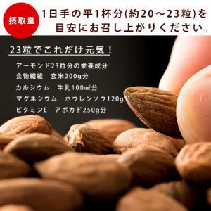 アーモンド 無塩 素焼き 850g  無添加 [素焼きアーモンド ロースト 無塩 送料無料 ナッツ 訳あり わけあり ポイント消化 ]  1kgより少し少ない850g|bokunotamatebakoya|04