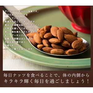 アーモンド 素焼き ノンパレル 素煎り アーモンド 1kg 無添加 無塩 送料無料 ( アーモンド ナッツ) SALE|bokunotamatebakoya|06