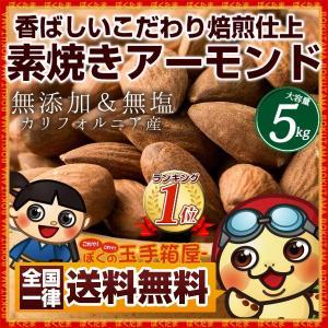 アーモンド 素焼き 5kg 無添加 無塩 送料無料 (アーモンド ナッツ)
