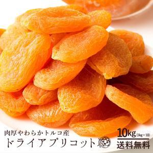 ドライアプリコット トルコ産 10kg あんず 杏 ドライ アプリコット ドライフルーツ 送料無料|bokunotamatebakoya