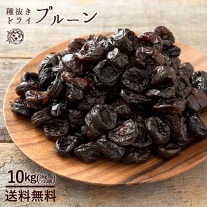プルーン 10kg (1kg×10) 送料無料 ドライプルーン [ 砂糖不使用 種抜き 大粒 カリフォルニア産 ]|bokunotamatebakoya