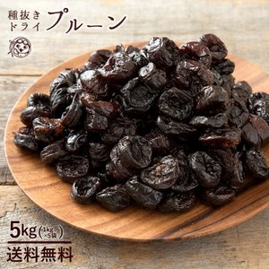 プルーン 5kg (1kg×5) 送料無料 ドライプルーン  [ 砂糖不使用 種抜き 大粒 カリフォルニア産 ]|bokunotamatebakoya