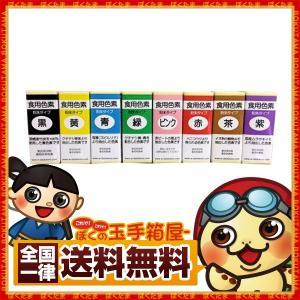 色素 私の台所 天然 粉末 色素 8色 セット (青、赤、黄、茶、ピンク、緑、紫、黒) 送料無料  デコレーション