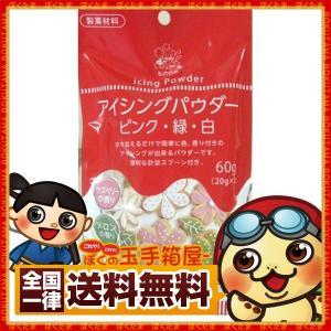 アイシングパウダー  私の台所 アイシングパウダー ピンク・緑・白 60g 送料無料  デコレーション  製菓  製パン|bokunotamatebakoya