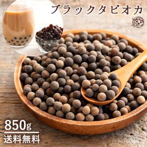 タピオカ GABAN ブラックタピオカ 1kg  送料無料 トッピング スイーツ 製菓